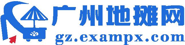 广州地摊网LOGO